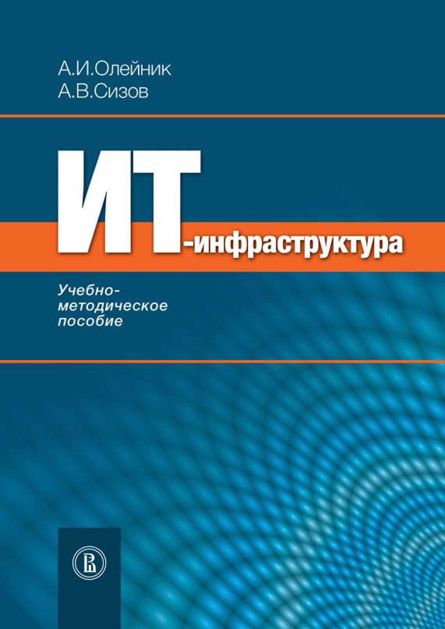 А. Олейник, Алексей Сизов «ИТ-инфрастуктура: учебно-методическое пособие»