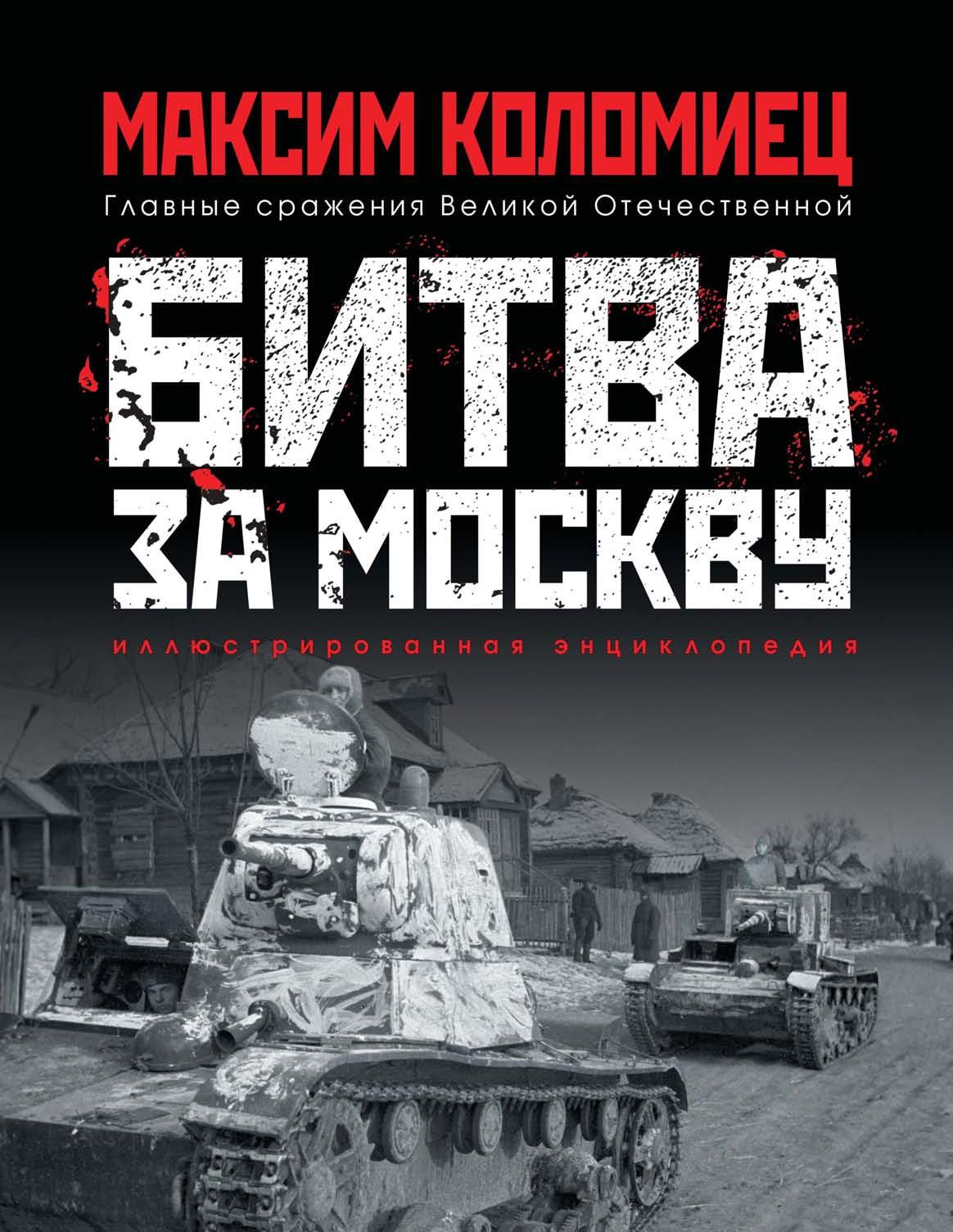 1941.Танки в битве за Москву