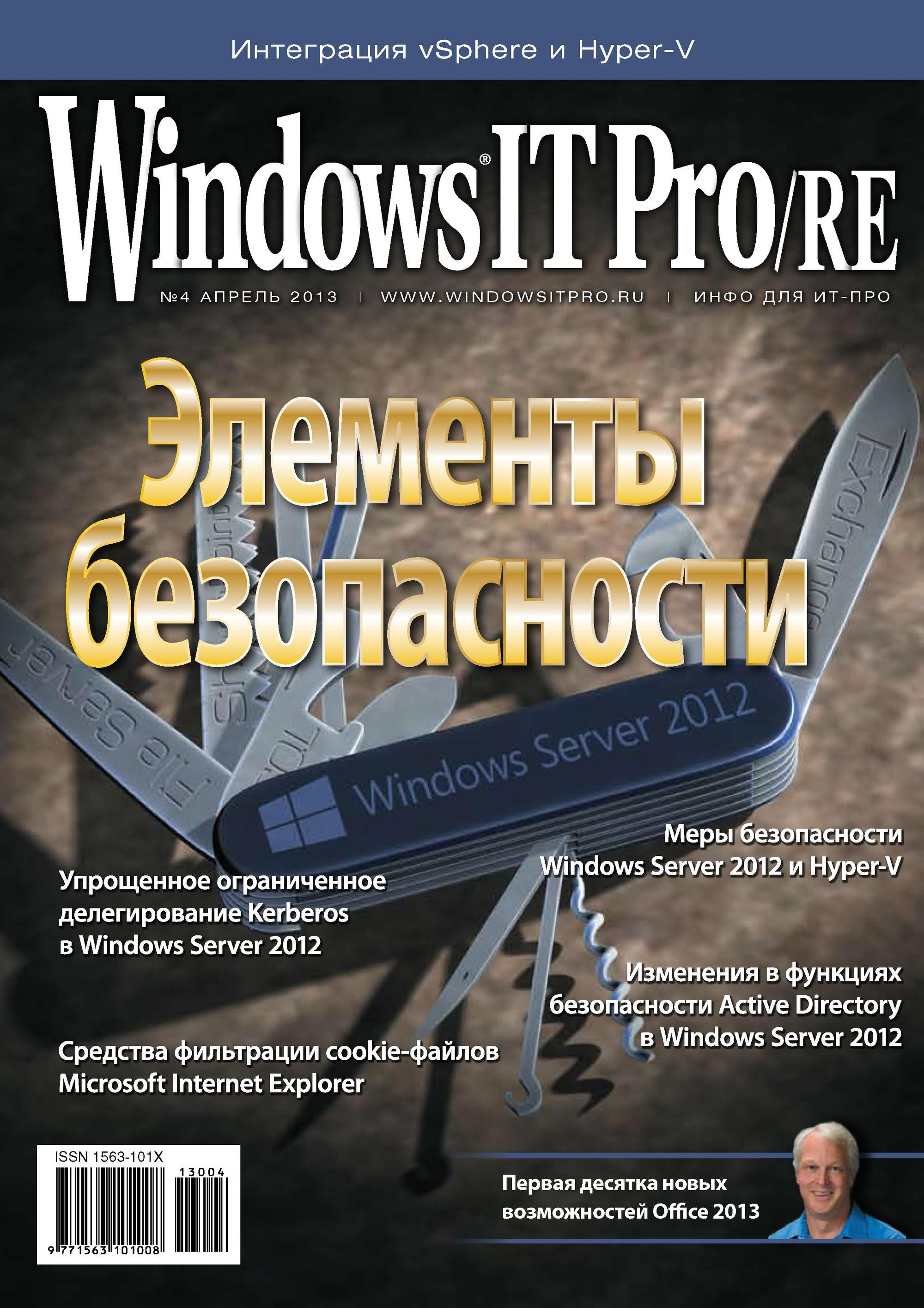 Windows IT Pro/RE№04/2013