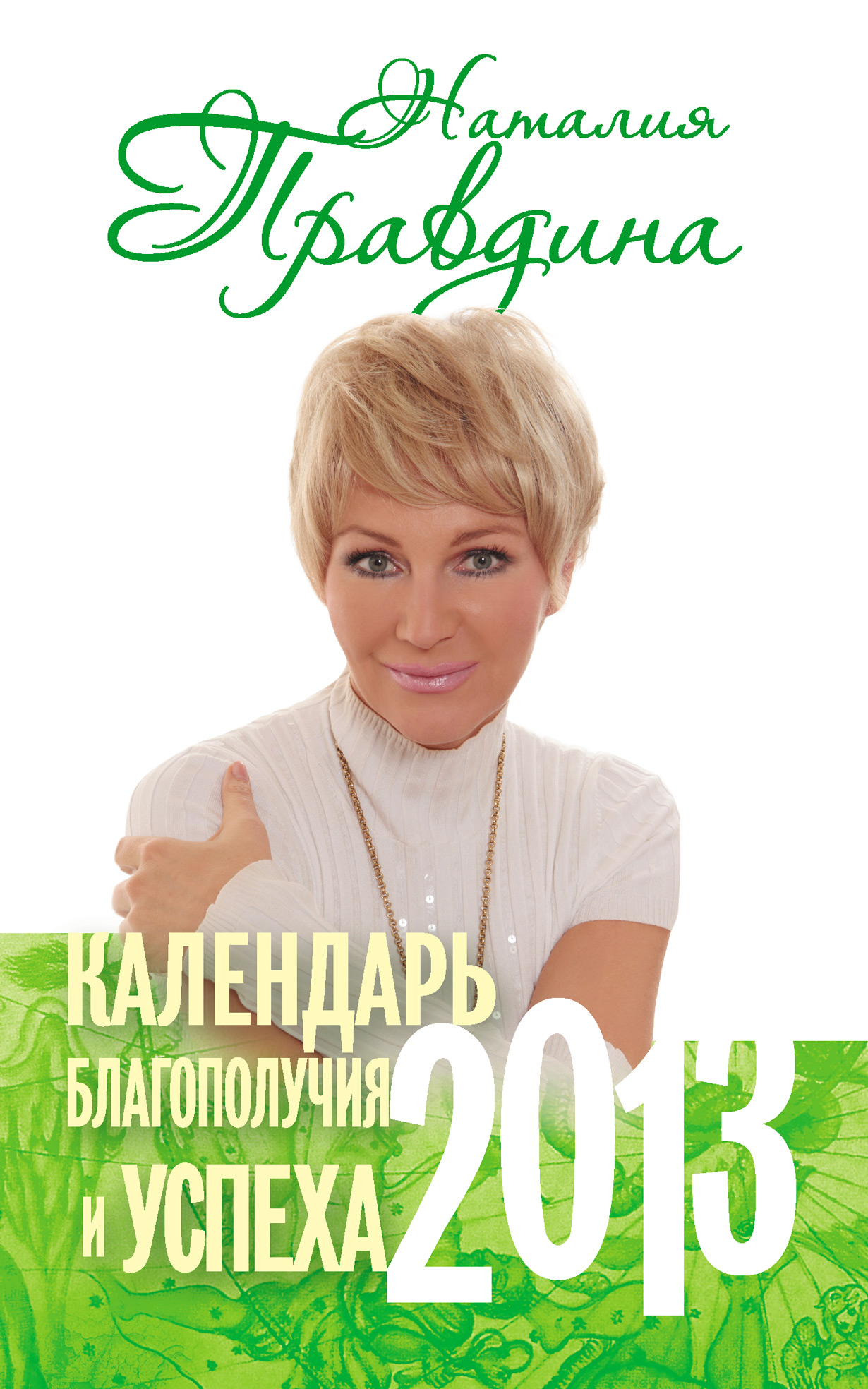Наталия Правдина «Календарь благополучия и успеха. 2013»