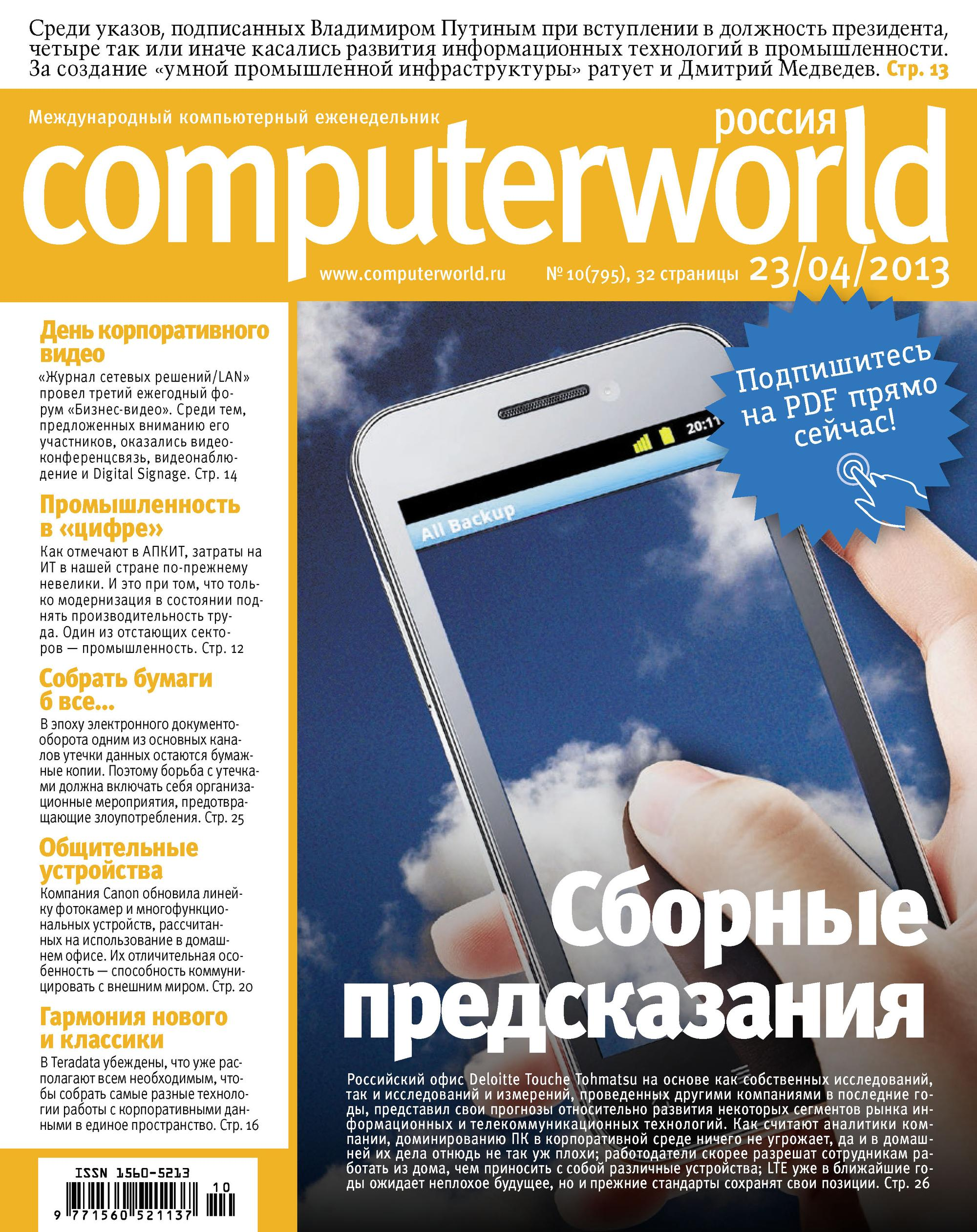 Журнал Computerworld Россия №10/2013