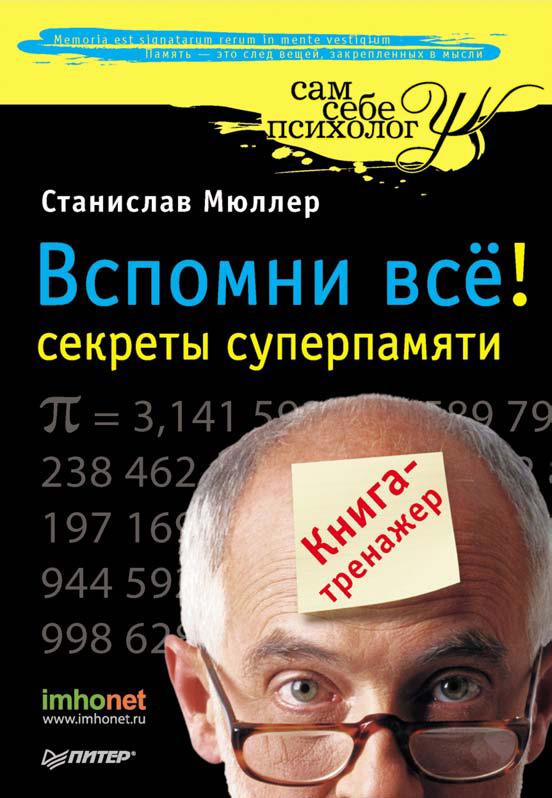 Станислав Мюллер «Вспомни всё: секреты суперпамяти. Книга-тренажер»