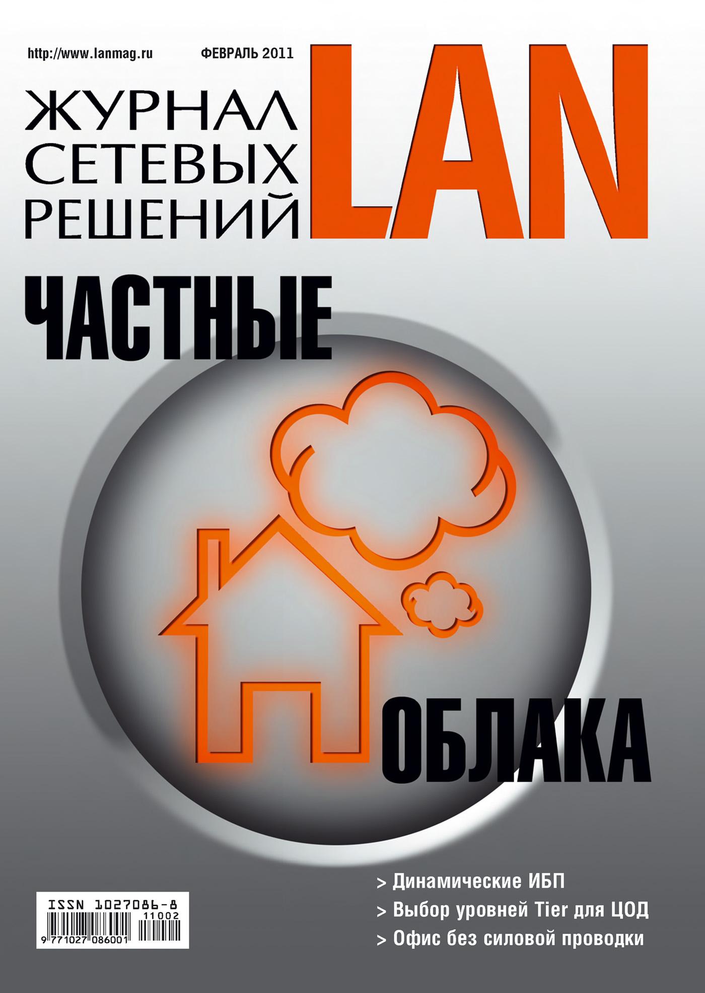 Журнал сетевых решений / LAN №02/2011