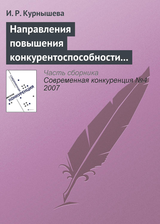 Направления повышения конкурентоспособности налогово-бюджетной системы России