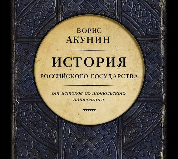 Часть Европы. История Российского государства. От истоков до монгольского нашествия