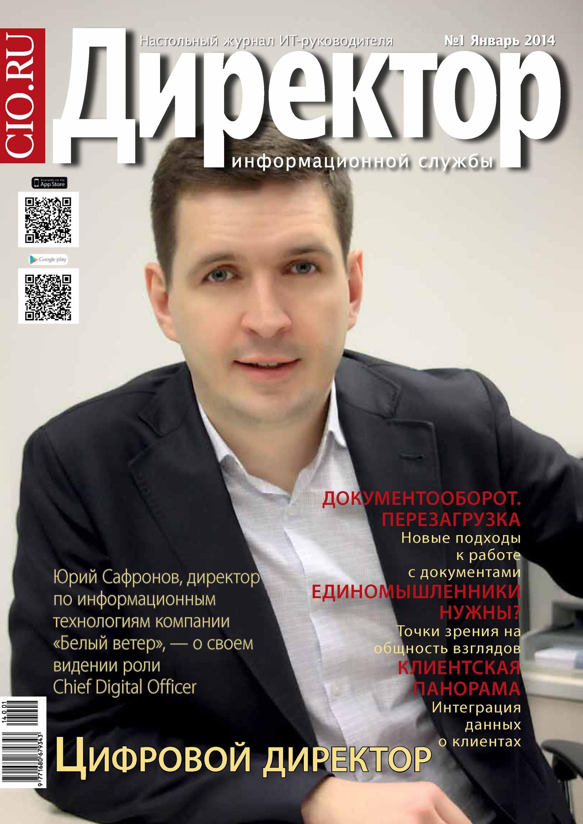 Директор информационной службы №01/2014