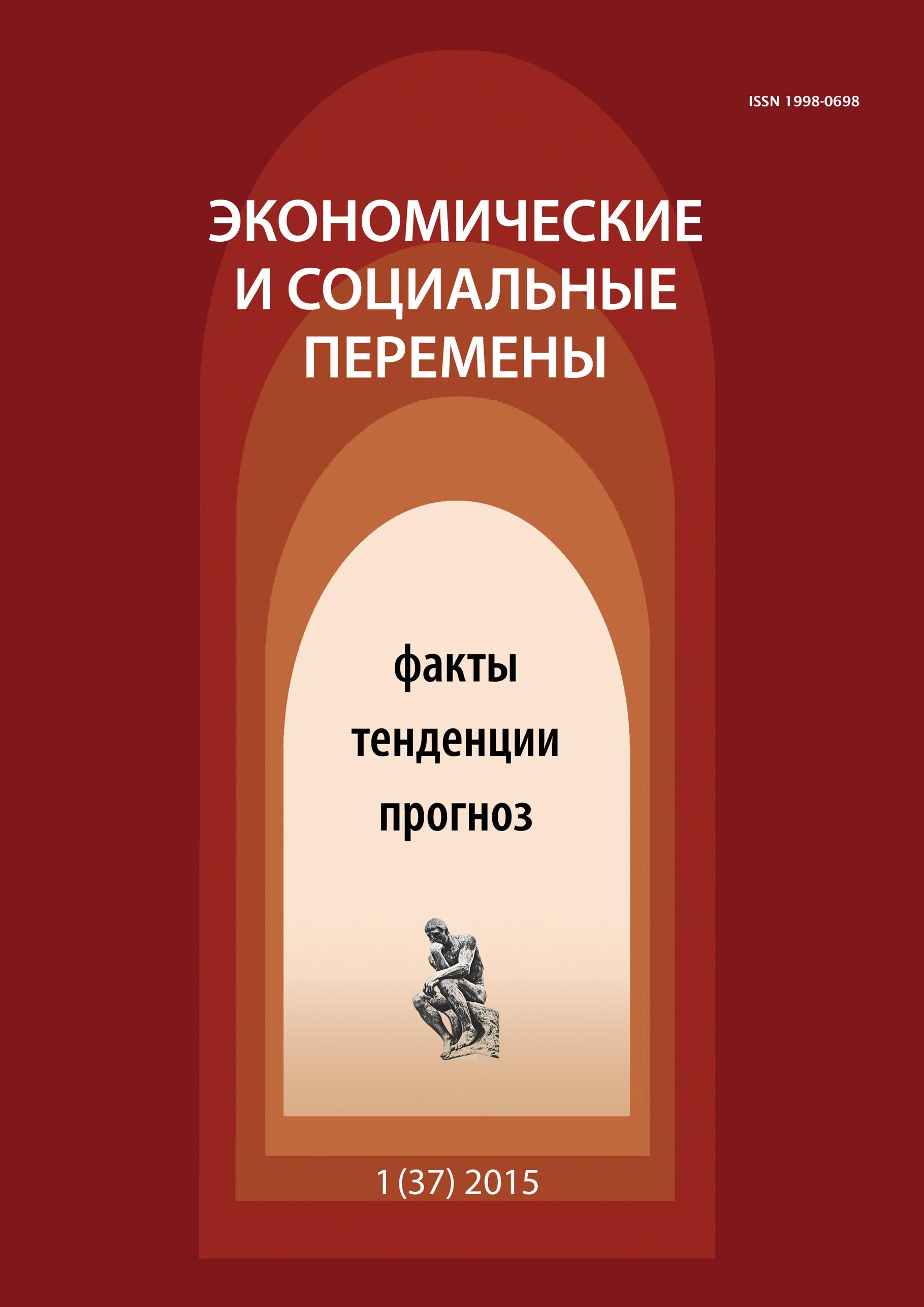 Экономические и социальные перемены № 1 (37) 2015