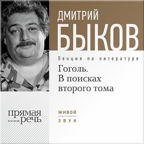 Лекция «Гоголь. В поисках второго тома»