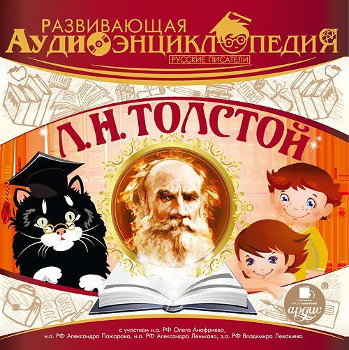Русские писатели: Л.Н.Толстой