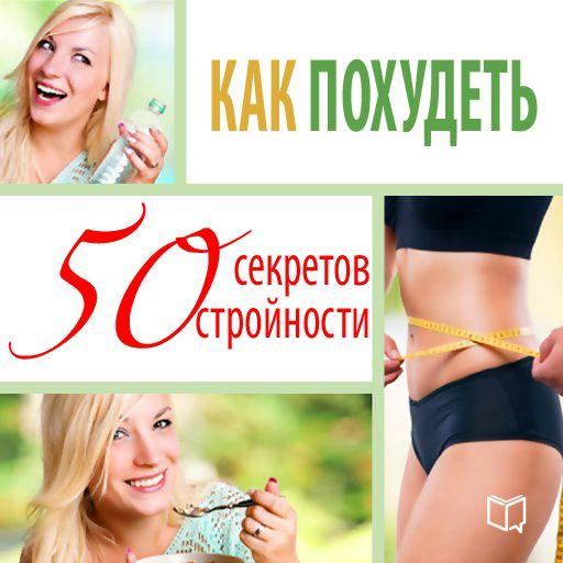 Как похудеть. 50 секретов стройности