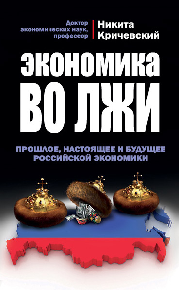 Экономика во лжи. Прошлое, настоящее и будущее российской экономики