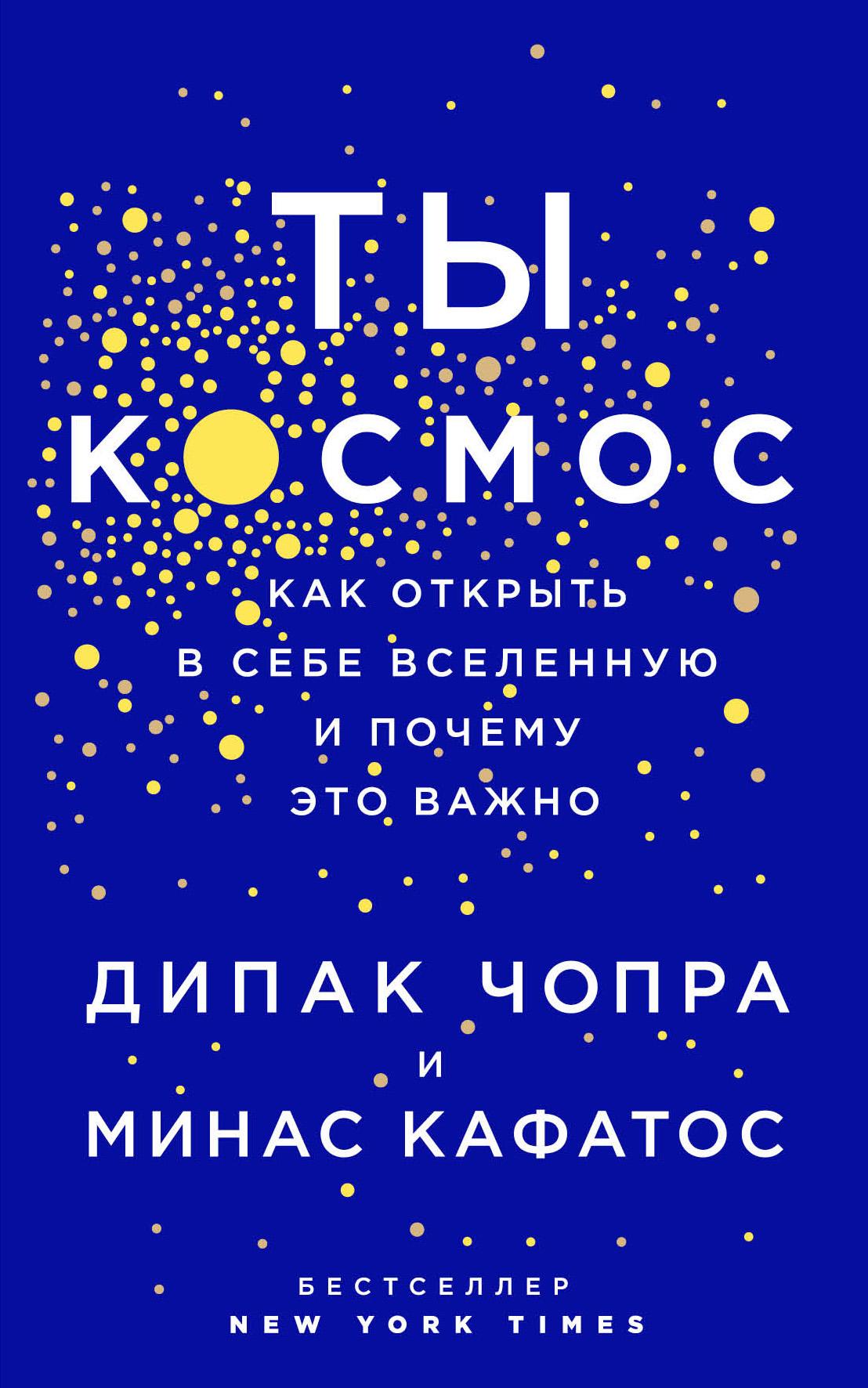 Минас Кафатос, Дипак Чопра «Ты – Космос. Как открыть в себе вселенную и почему это важно»