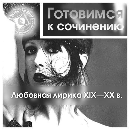 Любовная лирика XIX-XX вв.