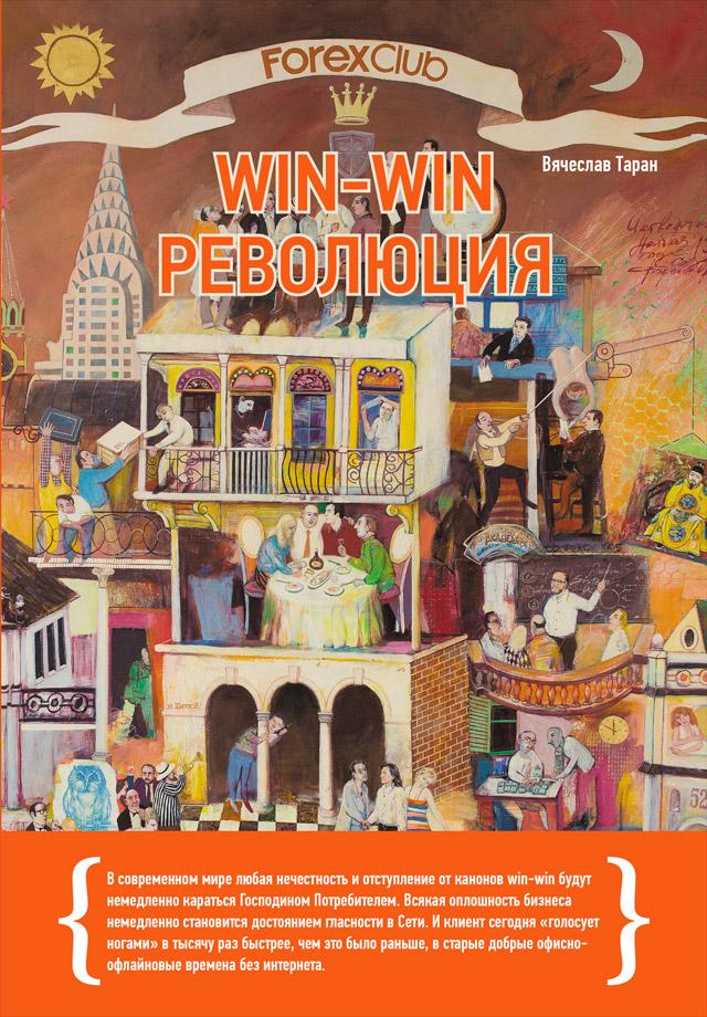 Forex Club: Win-winреволюция