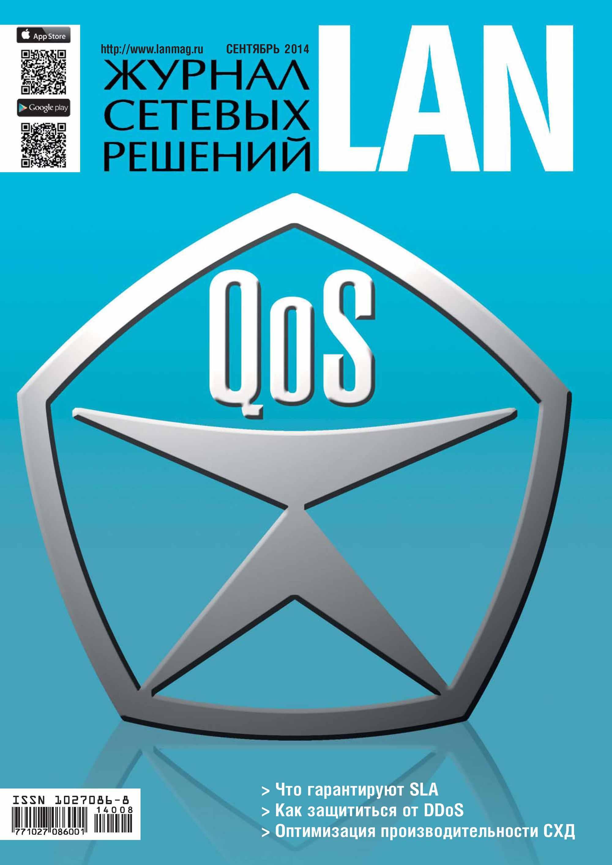 Журнал сетевых решений / LAN №09/2014