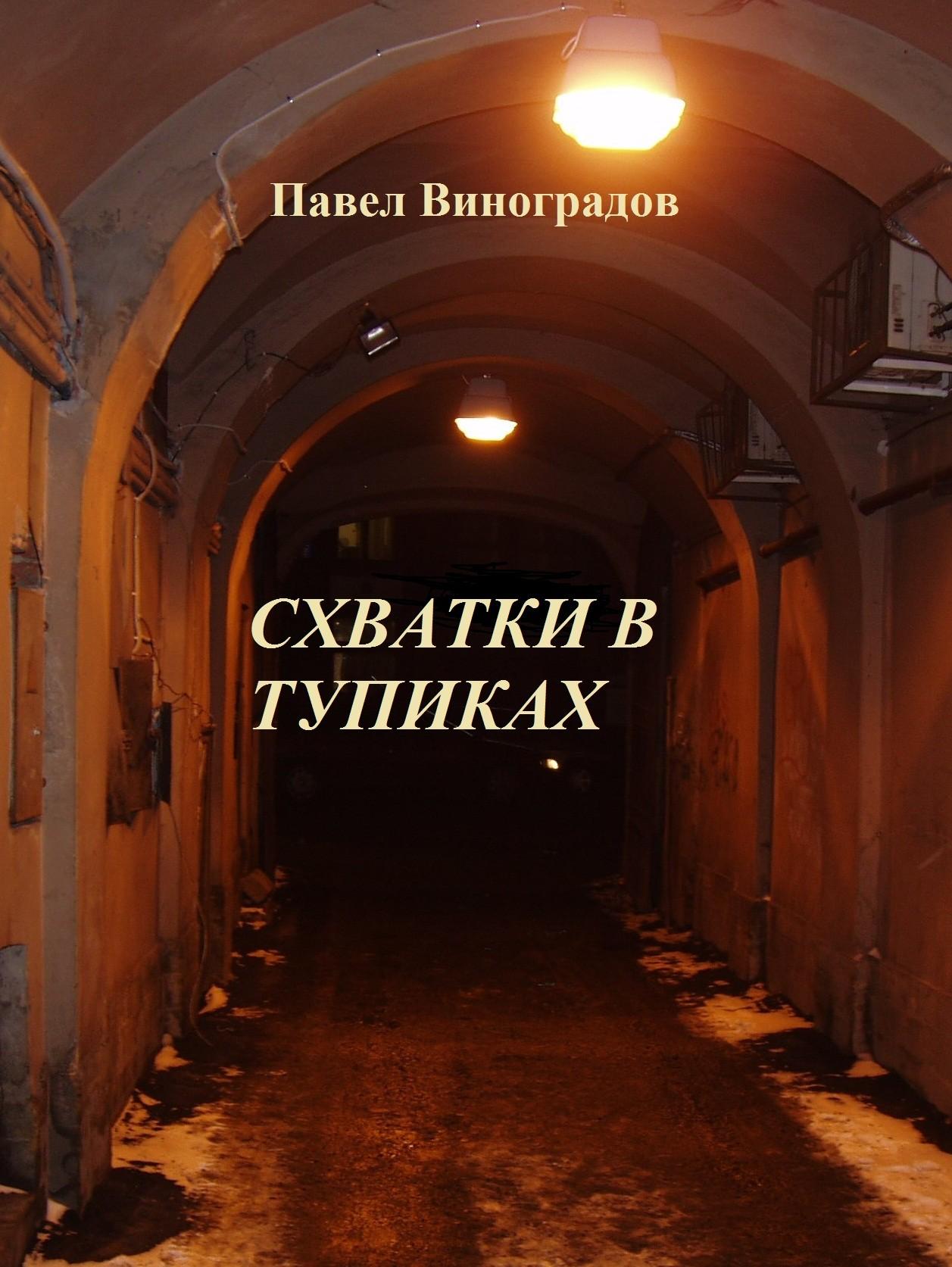 Схватки в тупиках (сборник)
