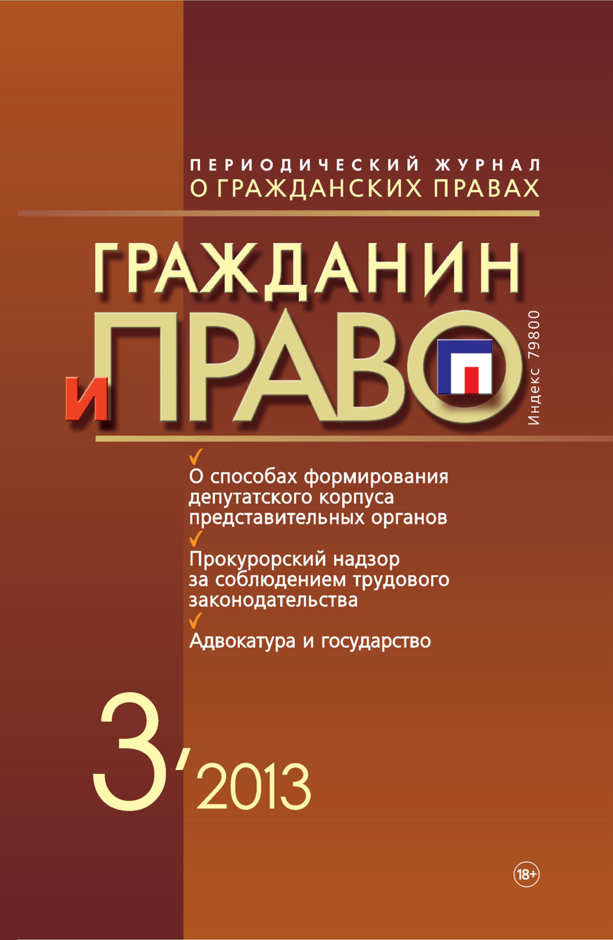 Гражданин и право №03/2013