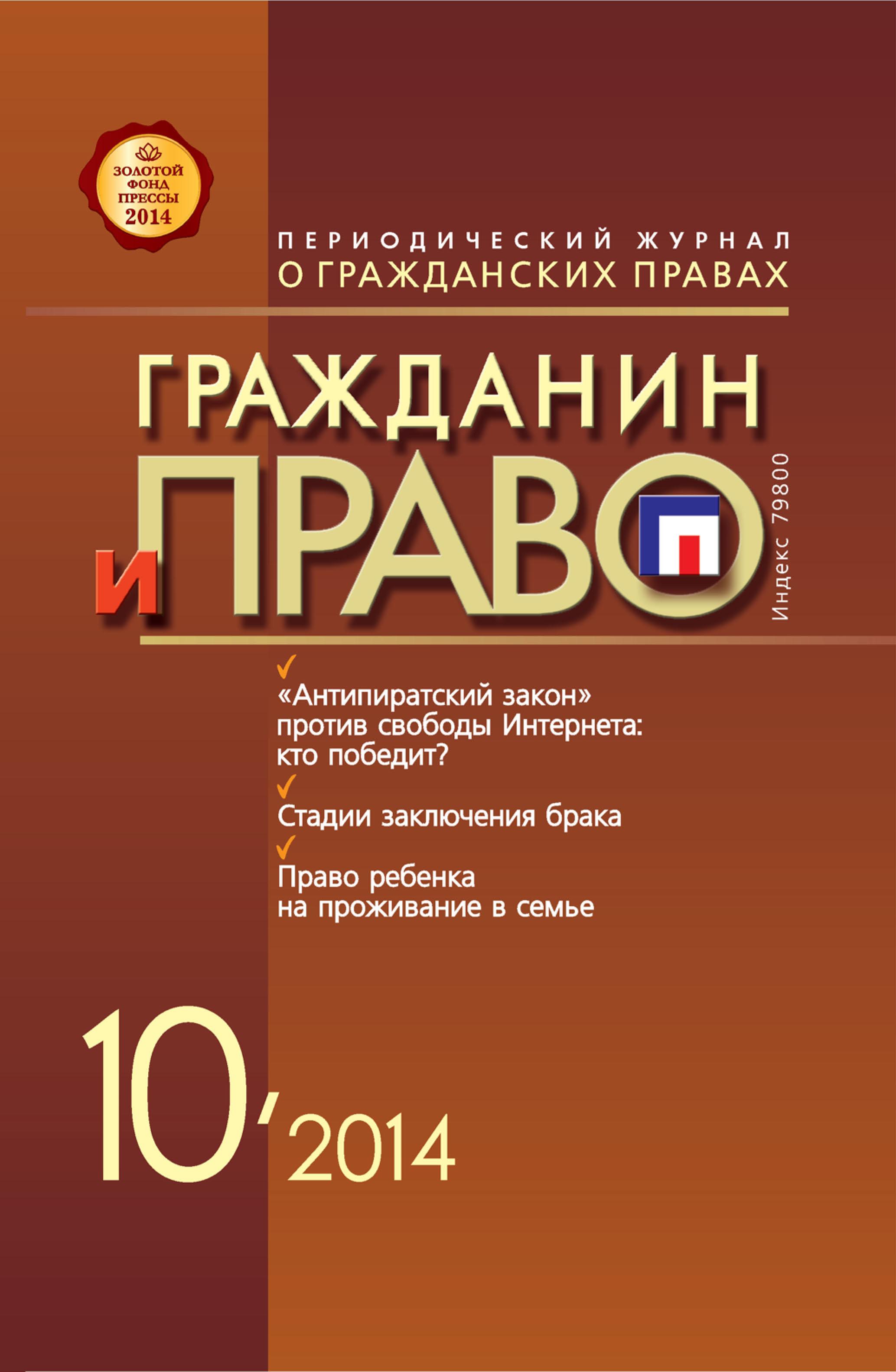 Гражданин и право №10/2014