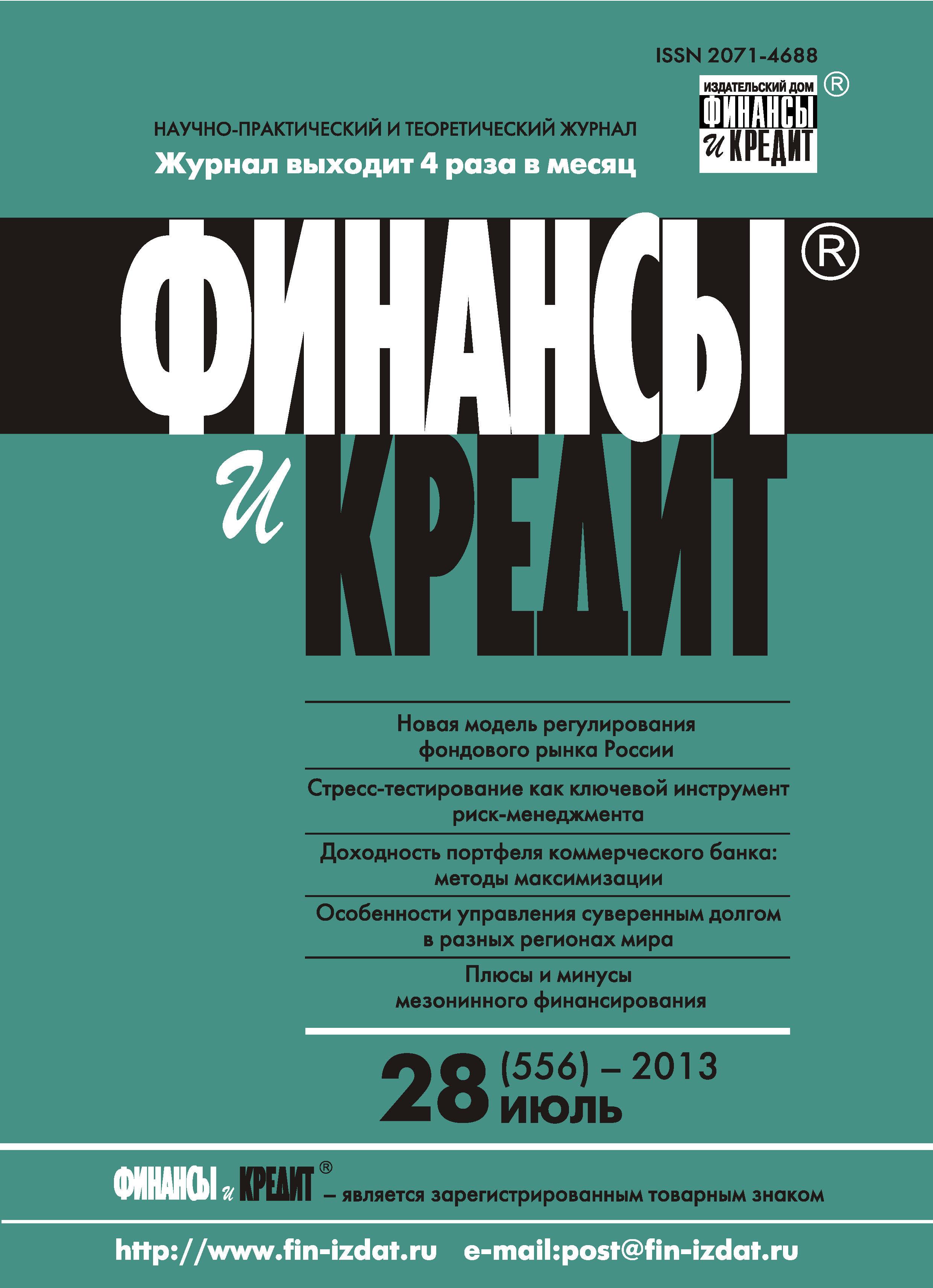 Финансы и Кредит № 28 (556) 2013