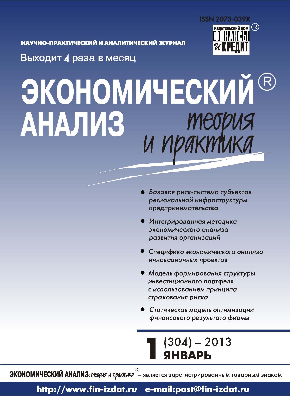 Экономический анализ: теория и практика № 1 (304) 2013