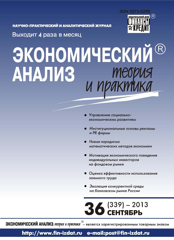 Экономический анализ: теория и практика № 36 (339) 2013
