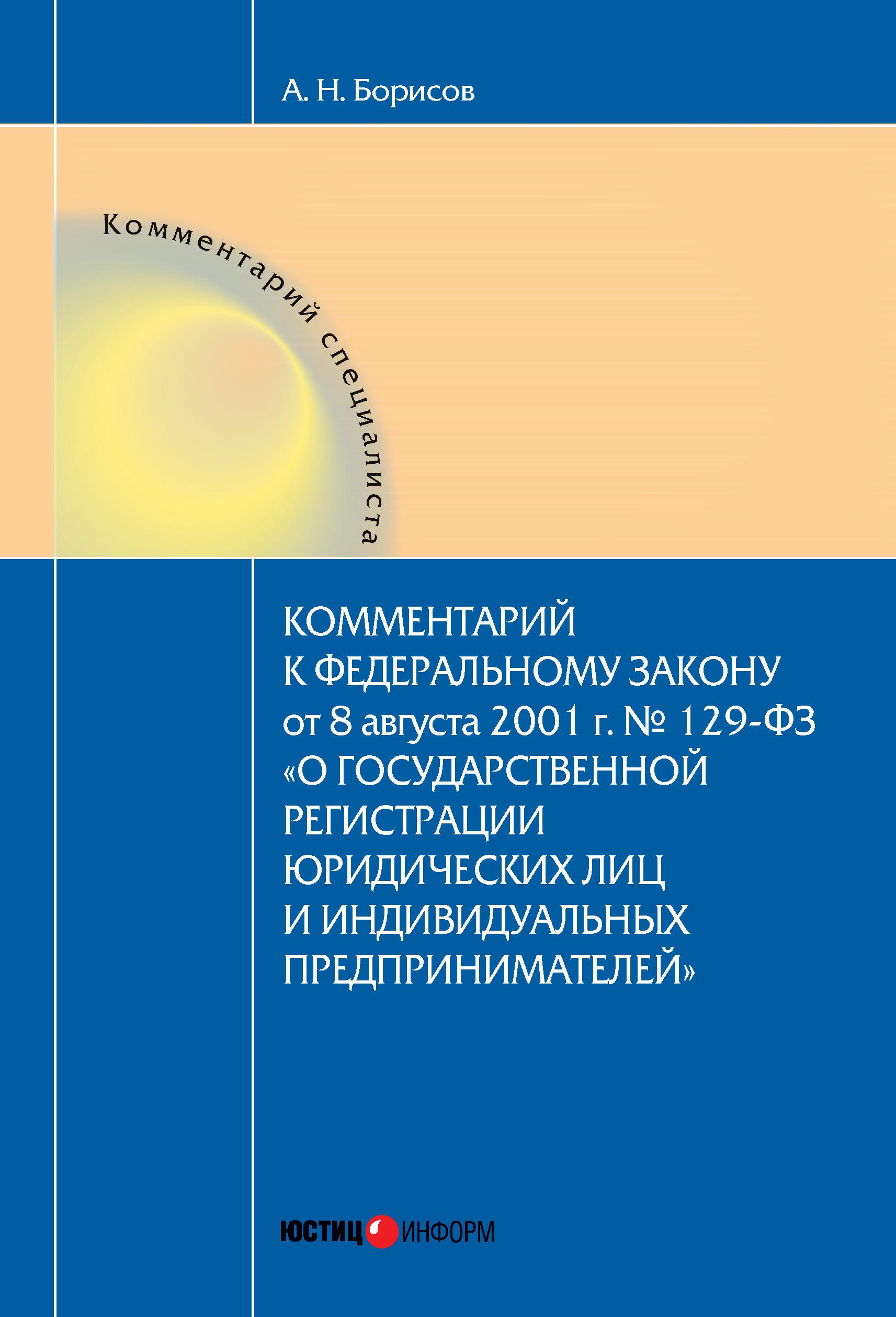 Комментарий к Федеральному Закону от 8 августа 2001 г. №129-ФЗ «О государственной регистрации юридических лиц и индивидуальных предпринимателей» (постатейный)