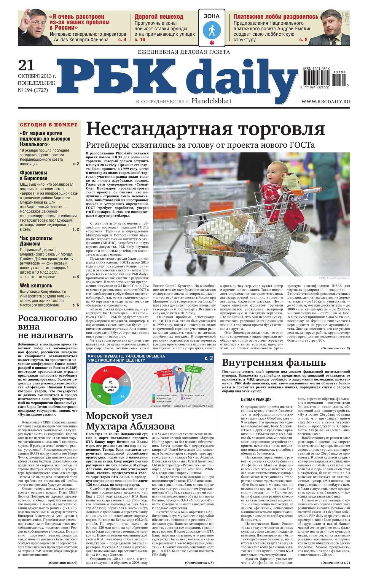 Ежедневная деловая газета РБК 194