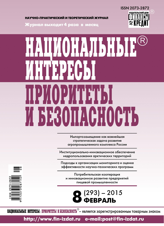 Национальные интересы: приоритеты и безопасность № 8 (293) 2015