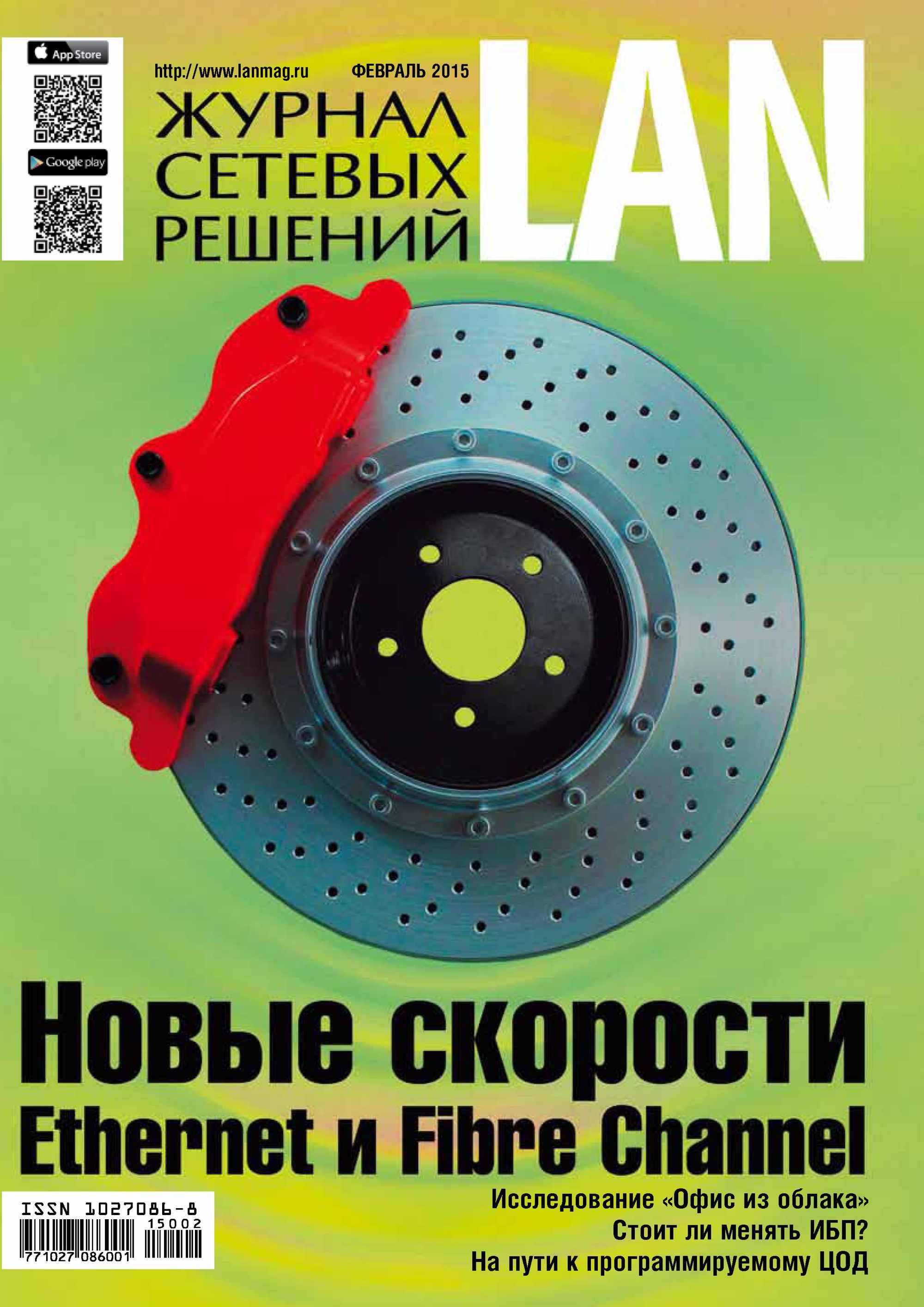 Журнал сетевых решений / LAN №02/2015