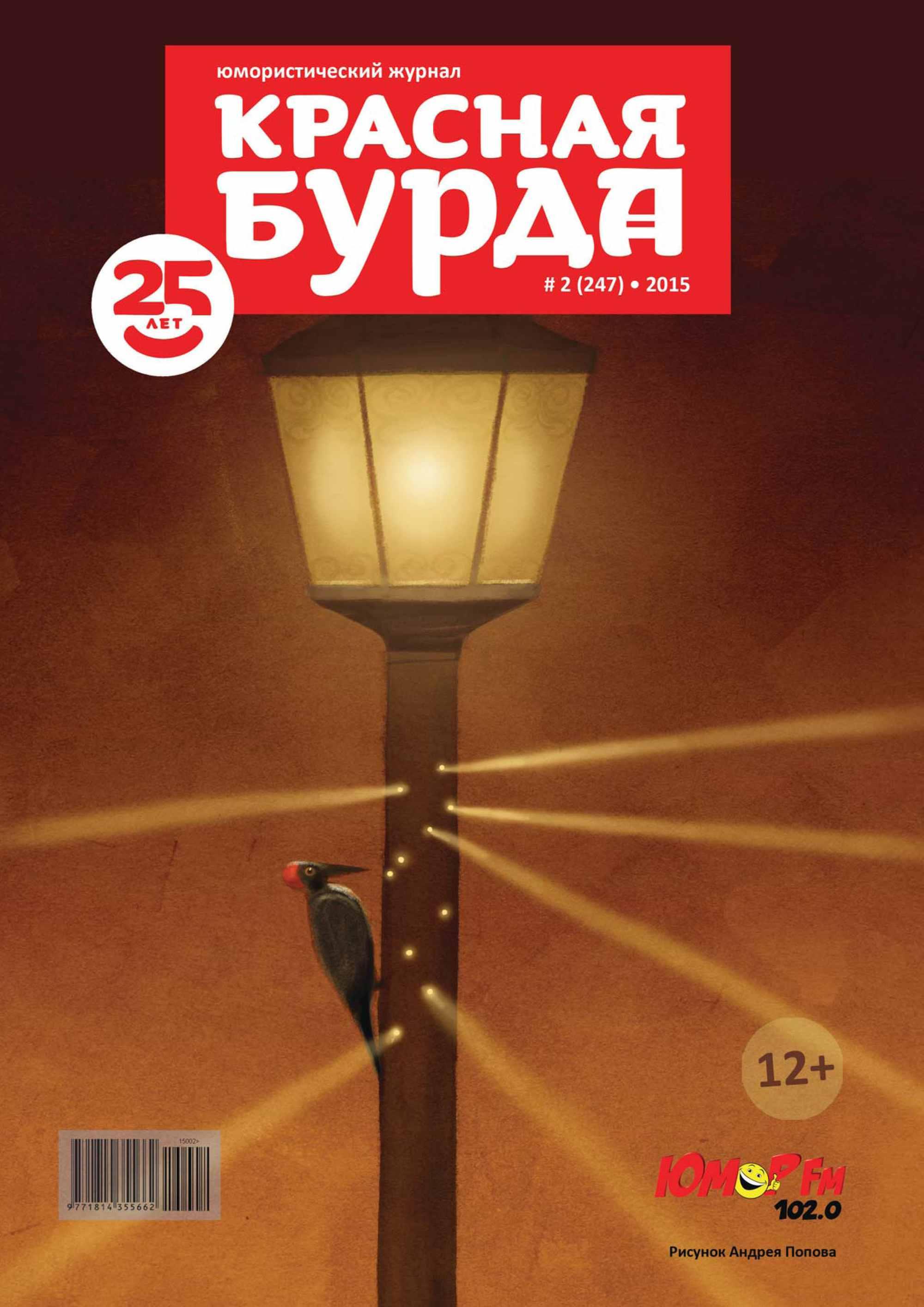 Красная бурда. Юмористический журнал №02 (247) 2015
