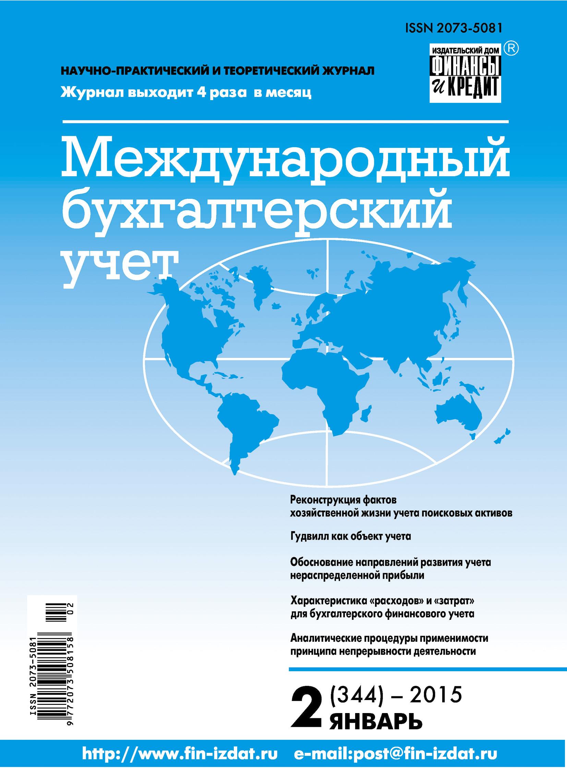 Международный бухгалтерский учет № 2 (344) 2015