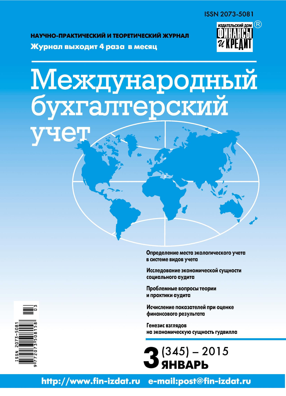 Международный бухгалтерский учет № 3 (345) 2015