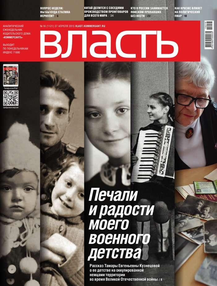 КоммерсантЪ Власть 16-2015
