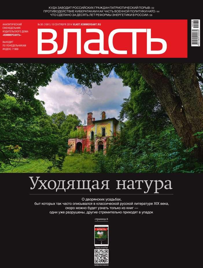 КоммерсантЪ Власть 36-2014