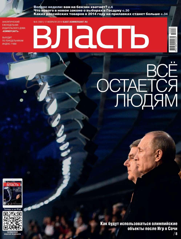 КоммерсантЪ Власть 06-2014