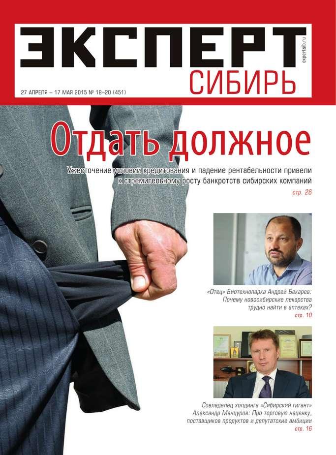 Эксперт Сибирь 18-19-20