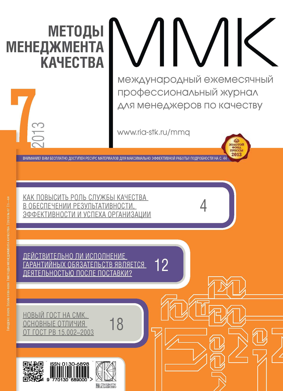 Методы менеджмента качества № 7 2013