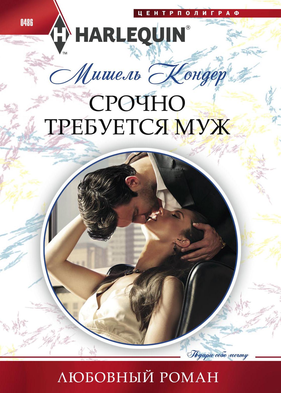 Читать Любовные Романы Про Девственниц Бесплатно