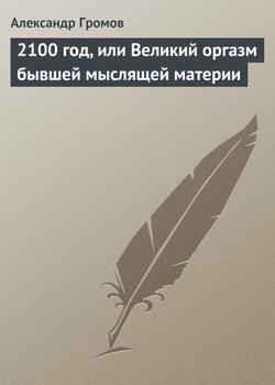 Электронная книга «2100 год, или Великий оргазм бывшей мыслящей материи»