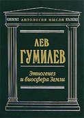 Электронная книга «Этногенез и биосфера Земли»