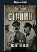 Электронная книга «Сталин. Том II»