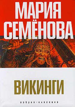 Электронная книга «Викинги (сборник)»