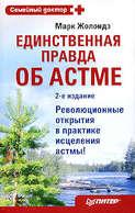 Электронная книга «Единственная правда об астме»