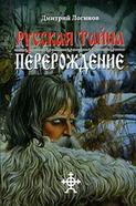 Электронная книга «Русская Тайна. Перерождение»