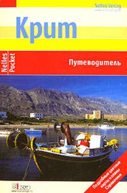 Электронная книга «Крит. Путеводитель»