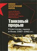 Электронная книга «Танковый прорыв. Советские танки в боях 1937—1942 гг.»