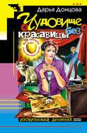 Электронная сборник «Чудовище минус красавицы» – Дарёха Донцова