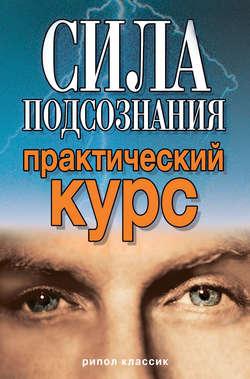 Электронная книга «Сила подсознания. Практический курс»