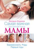 Самая важная российская диссертация мамы. Беременность. Роды. Первые годы