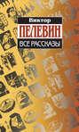Электронная книга «Все рассказы (сборник)» – Виктор Пелевин